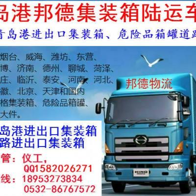 青岛港集装箱车队菏泽济宁泰安进出口集装箱陆运专线