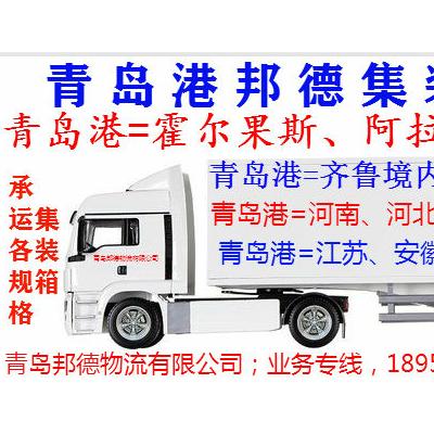霍尔果斯进出口青岛港集装箱车队