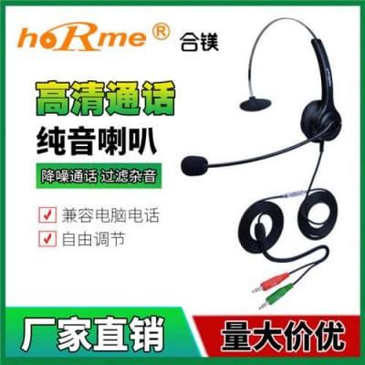 客服耳机hoRme合镁400P客服耳机适用于电脑