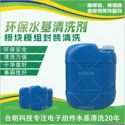 4G5G模块除锡膏助焊剂,水基清洗剂W3000D,合明科技