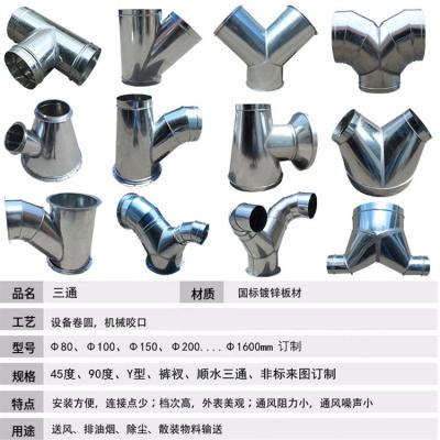 圆形排气通风管道配件90度正三通 镀锌风管生产厂家