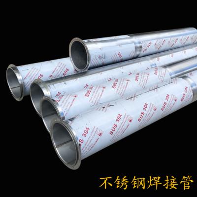 专业定制环保净化不锈钢螺旋风管 不锈钢风管佛山厂家
