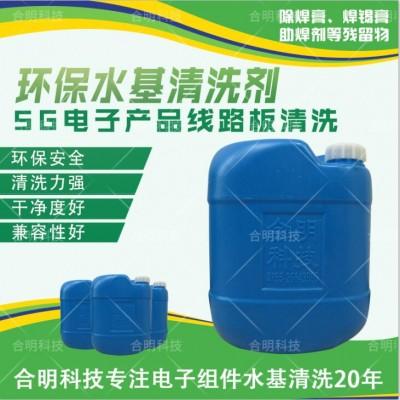 5G天线助焊剂清洗剂,W3000D水基清洗剂,合明科技