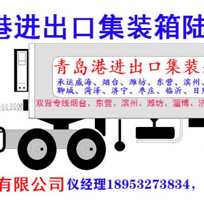 滨州东营潍坊进出口青岛港集装箱车队