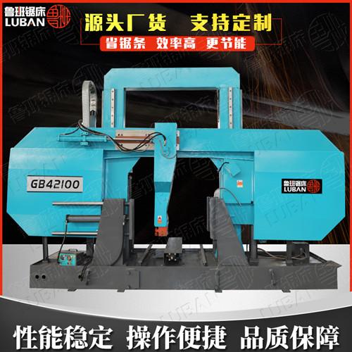 GB42100重型带锯床鲁班锯业厂家生产 源头厂家 价格优惠