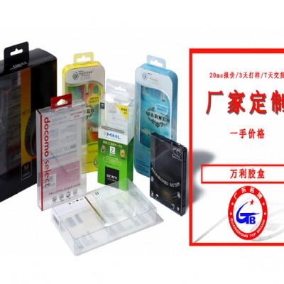 胶盒 pp透明塑料盒 pet透明盒子 长方形 pvc盒子定制