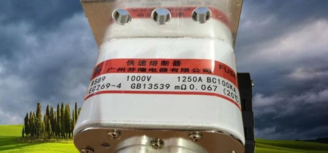 半导体平板式快速熔断器订做-芬隆品牌