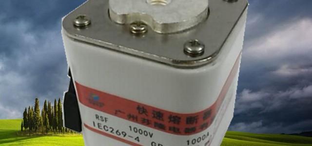 熔断器全系列订做-可代替进口产品
