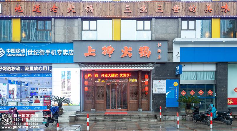 火锅店装修公司_680平方上神火锅装修设计-浙江国富装饰