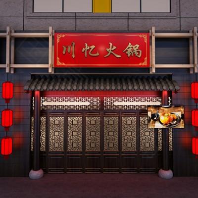 火锅店装修公司_绍兴川忆火锅装修设计效果图-浙江国富装饰