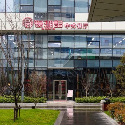 新天地商务中心锡湘记中式餐厅-浙江国富装饰