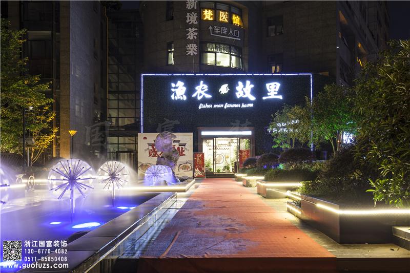 杭州渔农故里中式餐厅装修设计实景案例-浙江国富装饰