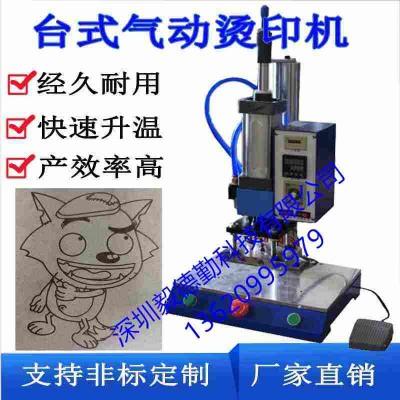 气压烙印机适用木制品皮革塑胶塑料铜模定制厂家