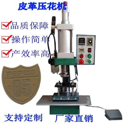 竹木制品烙印机皮革压花机塑料商标logo家具烫印机商标烫印机