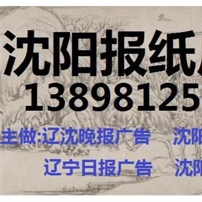 沈阳晚报声明广告登报电话