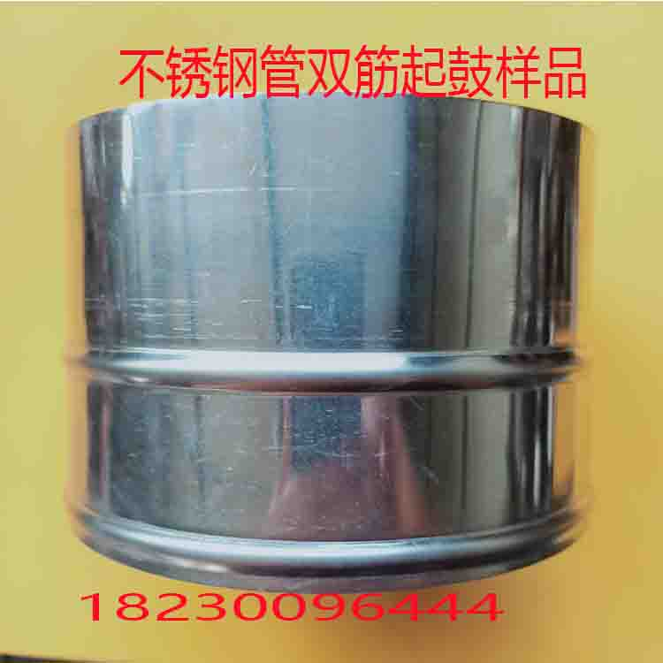 圆管起鼓机 铁管鼓包机 钢管压筋机 铝管滚筋机 旋压机