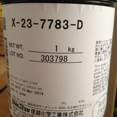 供应信越导热膏X-23-7783  G-751