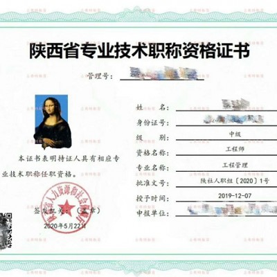陕西省2020年工程师职称报名已经开始倒计时