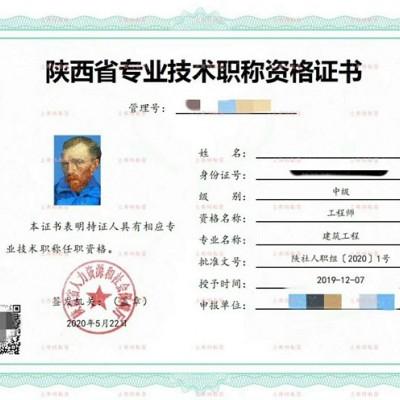 解说2020年陕西省建筑工程师职称热门条件