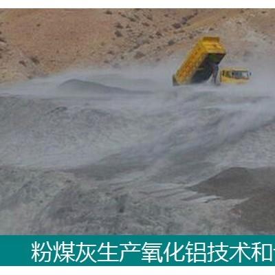粉煤灰和煤矸石生产氧化铝技术和设备