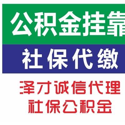广州社保公积金代理机构 续交新办广州社保,为以后入户办理社保