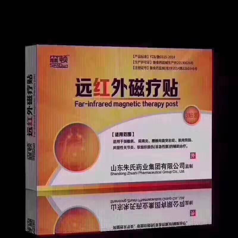 山东朱氏药业集团—森顿远红外磁疗贴—代加工贴牌定制生产厂家