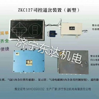ZKC127(A)矿用司控道岔装置采购现货