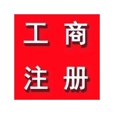北京的公司被吊销了怎么处理及费用