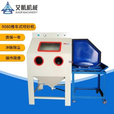 广东推车式喷砂机厂家 重型模具除锈专用喷砂机