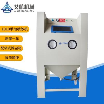 铸造件去氧化皮干式喷砂机 北京喷砂机厂家