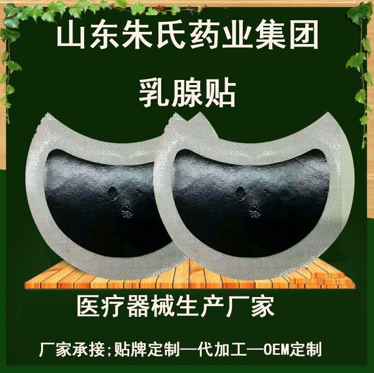械字号乳腺贴代加工贴牌定制——胸贴生产招商乳腺贴加工生产厂家
