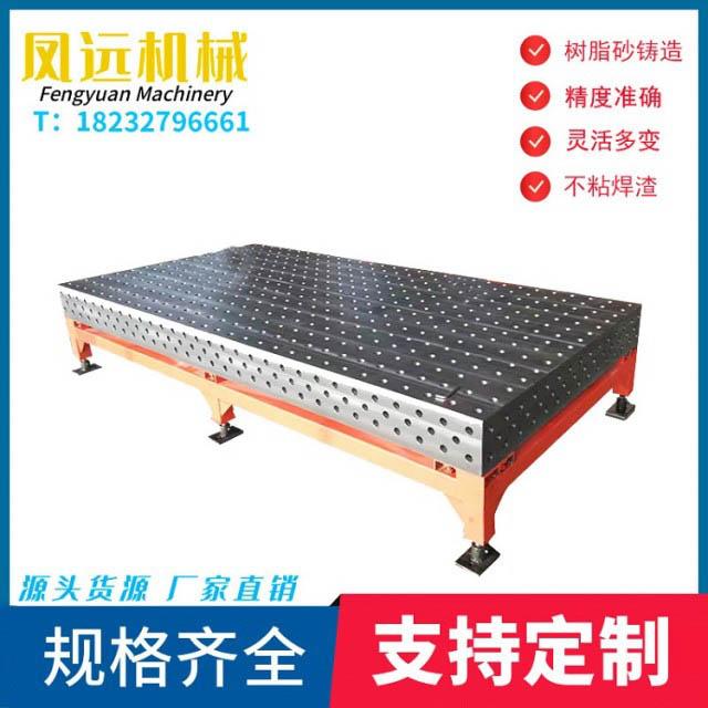 定做二维三维柔性焊接平台  铸铁焊接平台  多孔二维平台