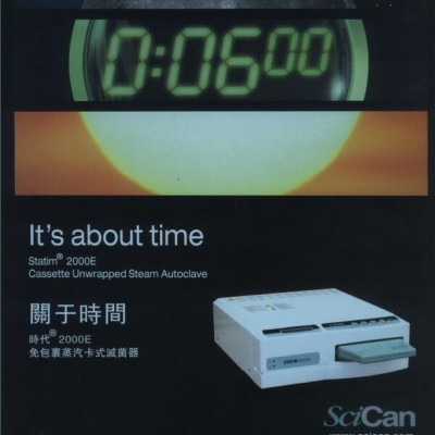 加拿大SCICAN STATIM 2000E消毒器 消毒锅