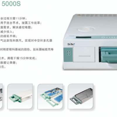 加拿大SciCan赛康STATIM5000S消毒器 消毒锅