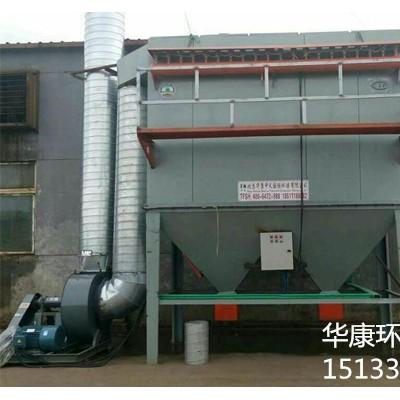 北京华康设计的布袋除尘器设备价格合理