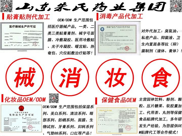 山东朱氏药业集团有限公司王硕对公司的认知和了解!