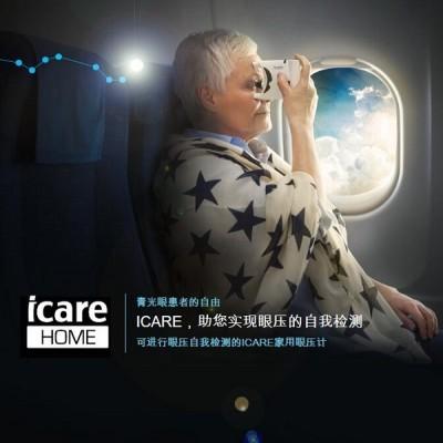 Icare Home TA022家用眼压计