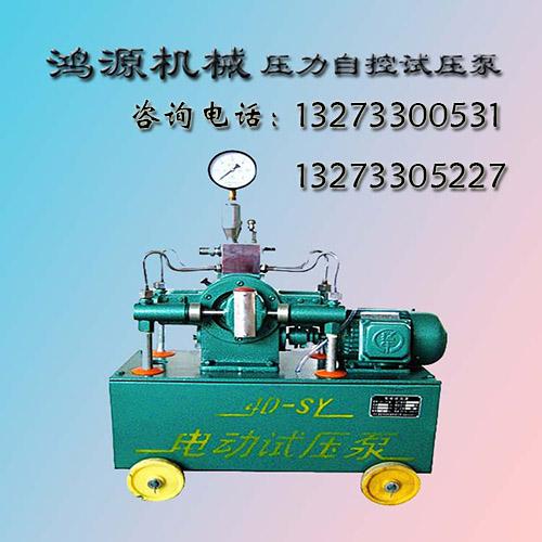 试压泵产地河北鸿源机械试压泵