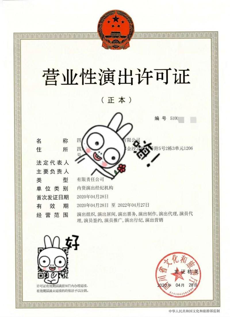 四川成都青白江区经纪机构的营业性演出许可证设立标准