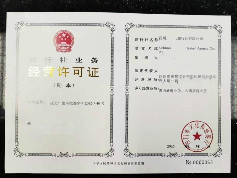 四川外商旅行社审批业务经营许可证成都旅游公司注册流程