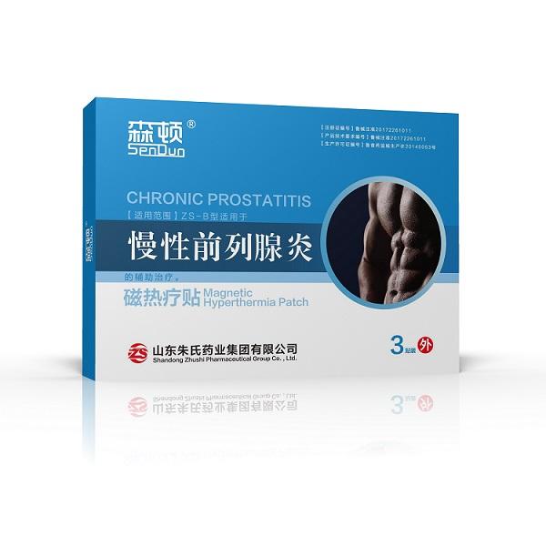 森顿前列腺贴定制贴牌加工磁热疗贴—山东朱氏药业集团生产厂家
