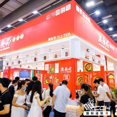 2021广州国际火锅展览会