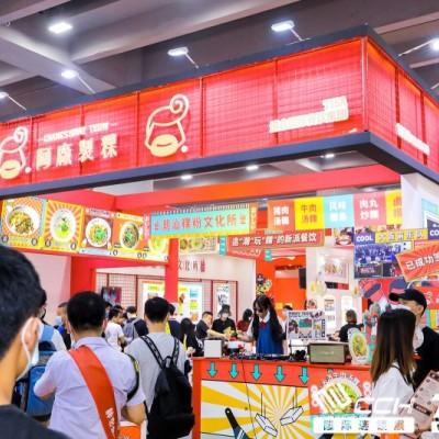 2021CCH国际餐饮连锁加盟展