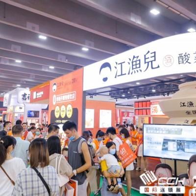 2021CCH国际餐饮连锁加盟展览会