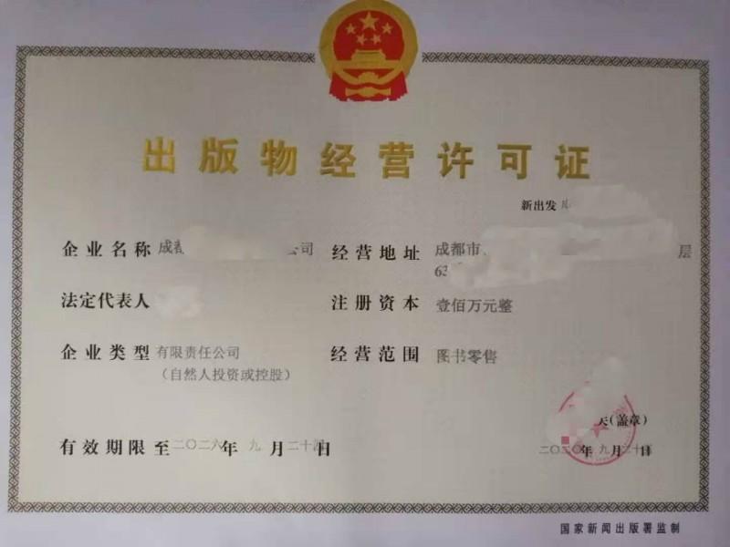 成都青羊区审批出版物经营许可证需要的材料