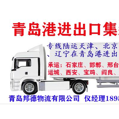 青岛港集装箱车队京津冀专线