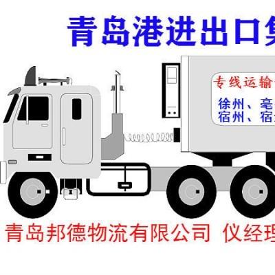 青岛港集装箱车队安徽皖北陆运专线