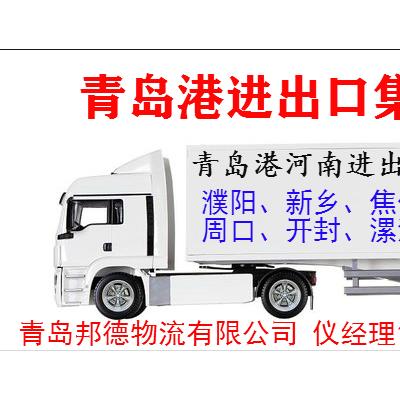 青岛港集装箱车队河南进出口专线