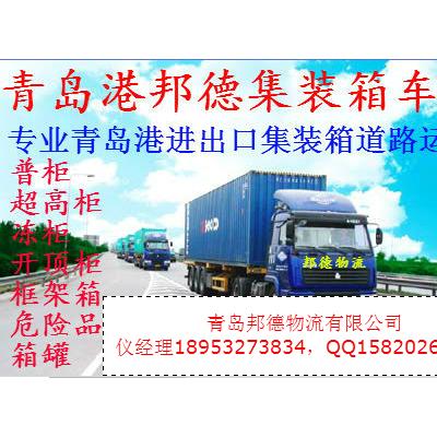 青岛港集装箱车队山东境内陆运
