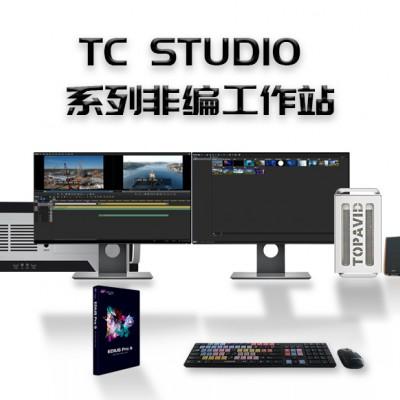 TC STUIO 200非编设备 视频剪辑 影视剪辑